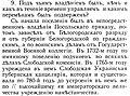 Ответ на девятый вопрос под чьим владением Харьков был 1785.JPG