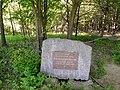 Пам'ятний знак на території городища, де було літописне місто Святополч.jpg