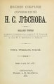 Полное собрание сочинений Н. С. Лескова. Т. 33 (1903).pdf