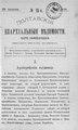 Полтавские епархиальные ведомости 1902 № 24 Отдел официальный. (20 августа 1902 г.).pdf