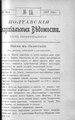 Полтавские епархиальные ведомости 1907 № 15 Отдел неофициальный. (20 мая 1907 г.).pdf