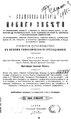 Попов Н., прот. Священная История Нового Завета.pdf