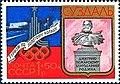 Почтовая марка СССР № 4791. 1977. Туризм под знаком Олимпиады в СССР.jpg