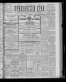 Приазовский край 1893 -250-277 (октябрь).pdf