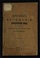 Протокол заседания Сель.хоз.комиссии 24 июня 1912 г 1912 39.pdf