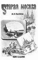 Пыляев, Михаил Иванович. Старая Москва (1891).pdf