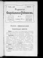 Рижские епархиальные ведомости. 1911. №01-24.pdf