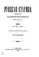 Русская старина 1903 7 9.pdf