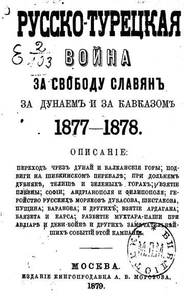 File:Русско-турецкая война за свободу славян за Дунаем и за Кавказом 1877—1878 (1879).djvu