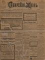 Сибирская жизнь. 1901. №114.pdf