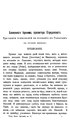 Творения блаженного Иеронима Стридонского. Ч.17. (нек. стр. отсутствуют).pdf