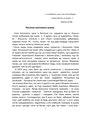 Терниста дорога праведника.pdf