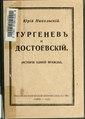 Тургенев и Достоевский (история одной вражды) 1921.PDF