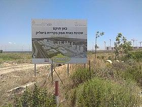 שלט המציין בנייה-עתידית בשכונה
