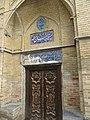 درب حسینیه رحیمیان.jpg