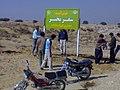 ورودی گورک سادات - panoramio.jpg