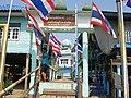 ท่าน้ำมัสยิดกอดีรียะห์ บ้านเกาะพระ - panoramio.jpg