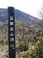 五郎岳(Mt.Goro) - panoramio.jpg