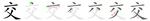 http://upload.wikimedia.org/wikipedia/commons/thumb/e/ec/%E4%BA%A4-bw.png/150px-%E4%BA%A4-bw.png