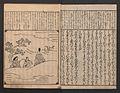 伊勢物語頭書抄-Tales of Ise with Annotations (Ise Monogatari tōsho shō) MET JIB85 1 005 crd.jpg