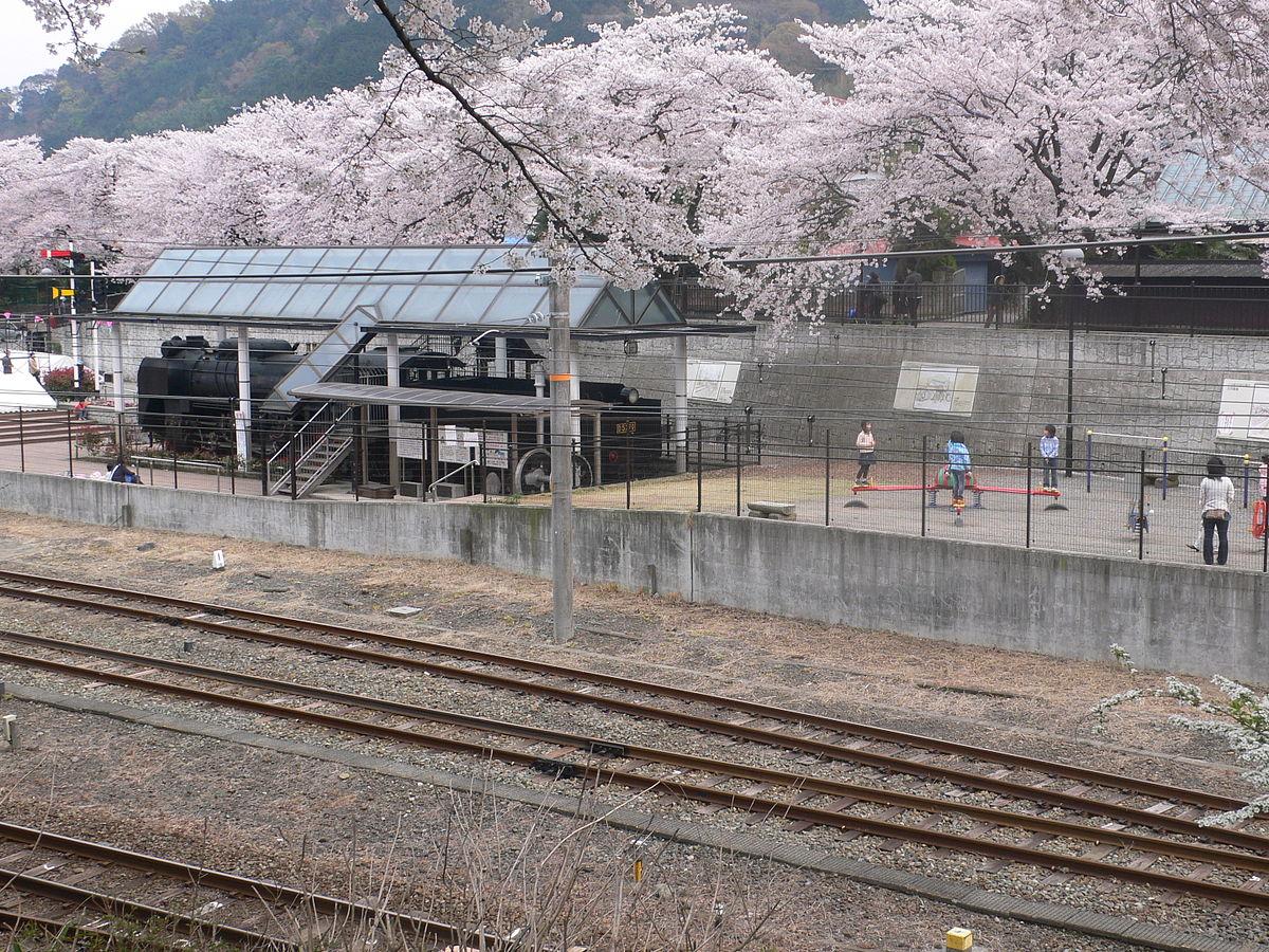 山北鉄道公園 - Wikipedia