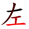 左-red.png