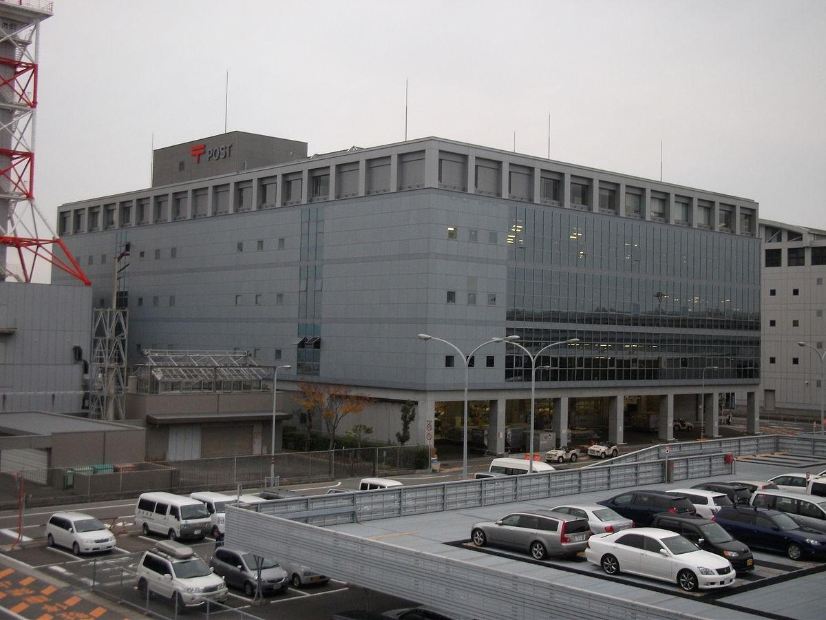 大阪国際郵便局 - Wikipedia