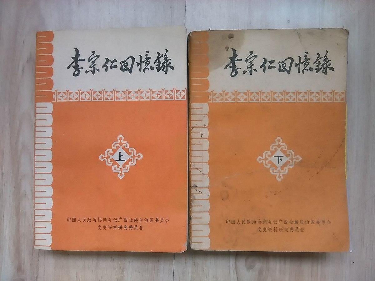 李宗仁回忆录_李宗仁回忆录 - 维基百科,自由的百科全书