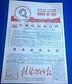 桂林联指报庆祝桂林市革命委员会成立专刊头版.jpg
