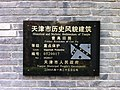 民主道25号曹禺旧居铭牌.jpg