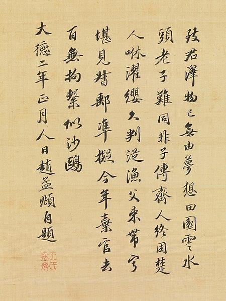 zhao mengfu - image 7