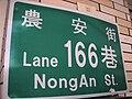 臺北市中山區農安街166巷路標牌 20080804.jpg