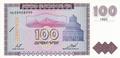 100 Armenian dram - 1993 (obverse).png