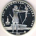 1621-5-rublej-1980-goda-olimpiada-80-strelba-iz-luka.jpg