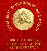 1812-ci il Vətən müharibəsinin 200 illiyinə həsr olunmuş xatirə medalları dəsti.JPG