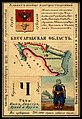 1856. Card from set of geographical cards of the Russian Empire 010.jpg