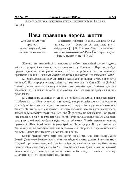 File:1937 7-8У.pdf