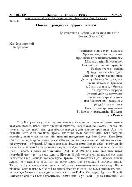 File:1938 7-8У.pdf