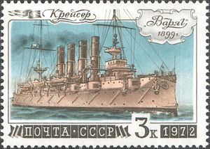 Russian cruiser Varyag (1899) - Soviet postage stamp of 1972 honoring the cruiser Varyag