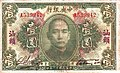 1 Dollar - Central Bank of China, Swatow branch (1923) 01.jpg