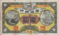 1 Dollar - Kwangsi Bank, Liuchow branch (1912) 01.png