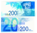 200 New Sheqalim2013 Obverse & Reverse.png