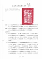 20131022 TPE-DORTS 北市捷規字第10232917520號公告.pdf