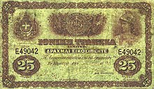 25 Ionian drachmas, 1899, front view.jpg