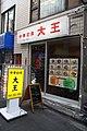 2 Chome Hiyoshi, Kōhoku-ku, Yokohama-shi, Kanagawa-ken 223-0061, Japan - panoramio (16).jpg