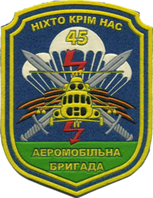 45th Air Assault Brigade (Ukraine) - Image: 45 АеМБр