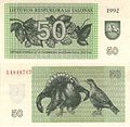 50 литовских талонов 1992.jpg