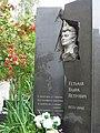 80-361-0591 Могила Вадима Гетьмана.jpg