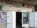 Adalat Garh, Sialkot, Pakistan - panoramio.jpg