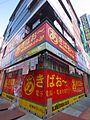 Akibaoo shop 2 - not yet opened - 1-8-10 Sotokanda, 2014-07-27 (by elminium).jpg